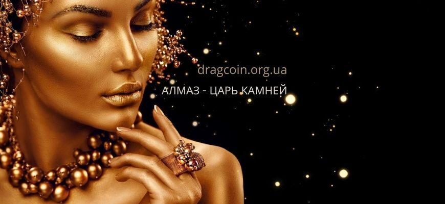 АЛМАЗ ( ЦАРЬ КАМНЕЙ)